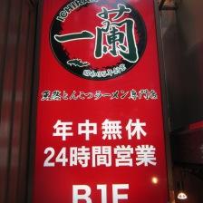 ichiran ramen shibuya japan